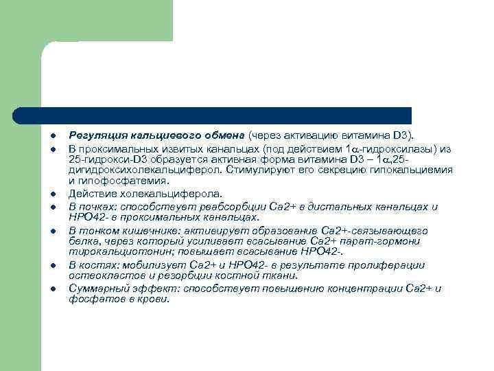l  Регуляция кальциевого обмена (через активацию витамина D 3). l  В проксимальных