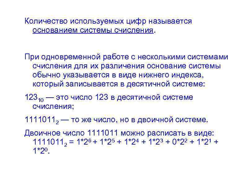 Количество используемых цифр называется  основанием системы счисления.  При одновременной работе с несколькими