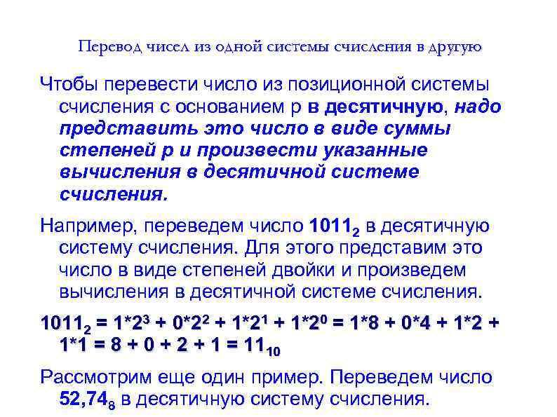 Перевод чисел из одной системы счисления в другую Чтобы перевести число из