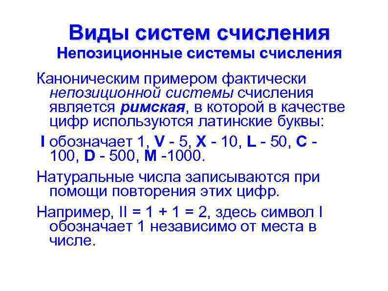 Виды систем счисления  Непозиционные системы счисления Каноническим примером фактически  непозиционной