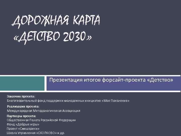 ДОРОЖНАЯ КАРТА «ДЕТСТВО 2030»      Презентация итогов форсайт-проекта