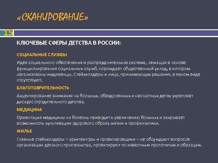 «СКАНИРОВАНИЕ» 15 КЛЮЧЕВЫЕ СФЕРЫ ДЕТСТВА В РОССИИ:  СОЦИАЛЬНЫЕ СЛУЖБЫ Идея социального обеспечения