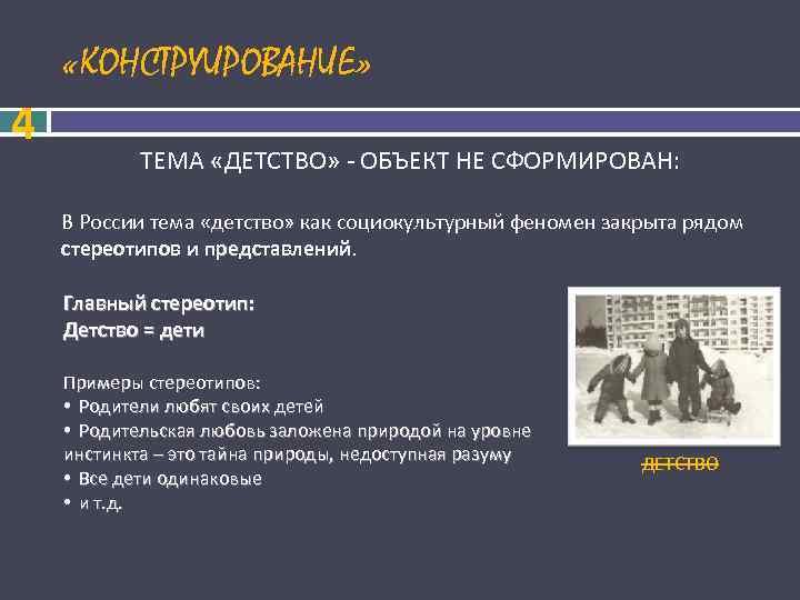 «КОНСТРУИРОВАНИЕ» 4   ТЕМА «ДЕТСТВО» - ОБЪЕКТ НЕ СФОРМИРОВАН:  В России
