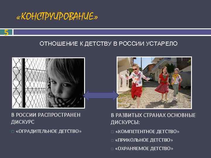 «КОНСТРУИРОВАНИЕ» 5   ОТНОШЕНИЕ К ДЕТСТВУ В РОССИИ УСТАРЕЛО