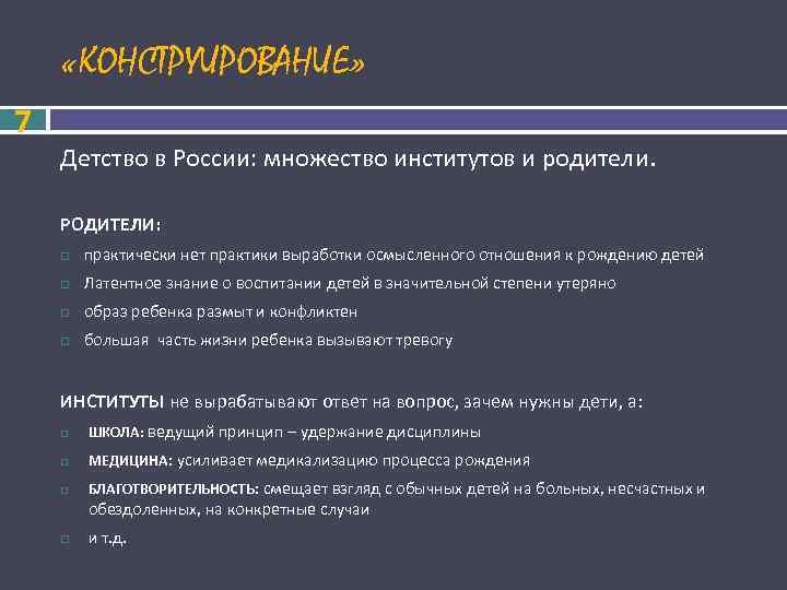 «КОНСТРУИРОВАНИЕ» 7 Детство в России: множество институтов и родители.  РОДИТЕЛИ: