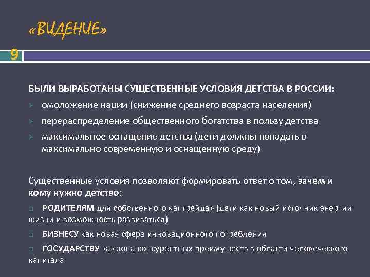 «ВИДЕНИЕ» 9 БЫЛИ ВЫРАБОТАНЫ СУЩЕСТВЕННЫЕ УСЛОВИЯ ДЕТСТВА В РОССИИ: Ø  омоложение нации