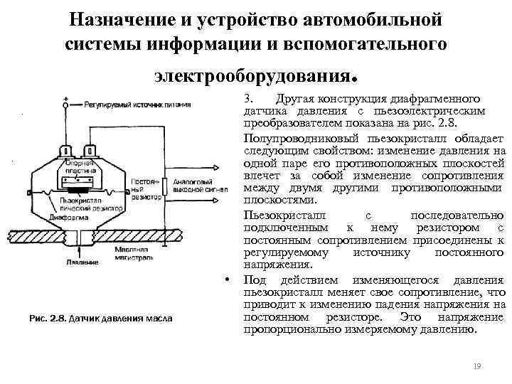 Назначение и устройство автомобильной   системы информации и вспомогательного