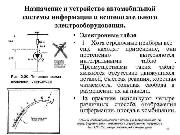 Назначение и устройство автомобильной  системы информации и вспомогательного    электрооборудования.