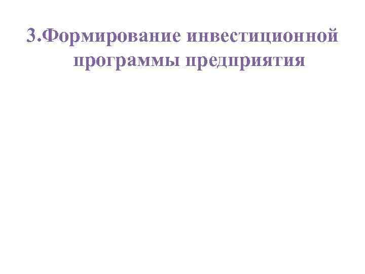 3. Формирование инвестиционной программы предприятия