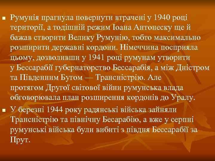 n  Румунія прагнула повернути втрачені у 1940 році території, а тодішній режим Іоана
