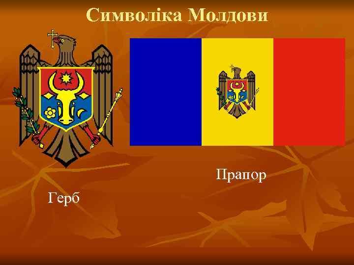 Символіка Молдови    Прапор Герб