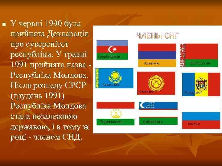 n  У червні 1990 була прийнята Декларація про суверенітет республіки. У травні 1991