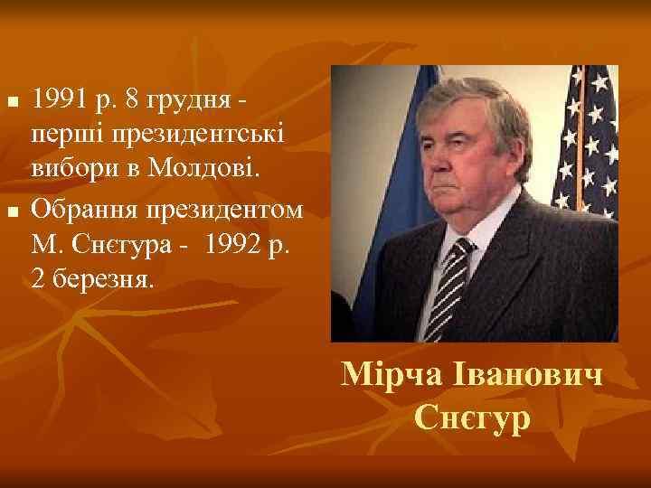 n  1991 р. 8 грудня - перші президентські вибори в Молдові.  n