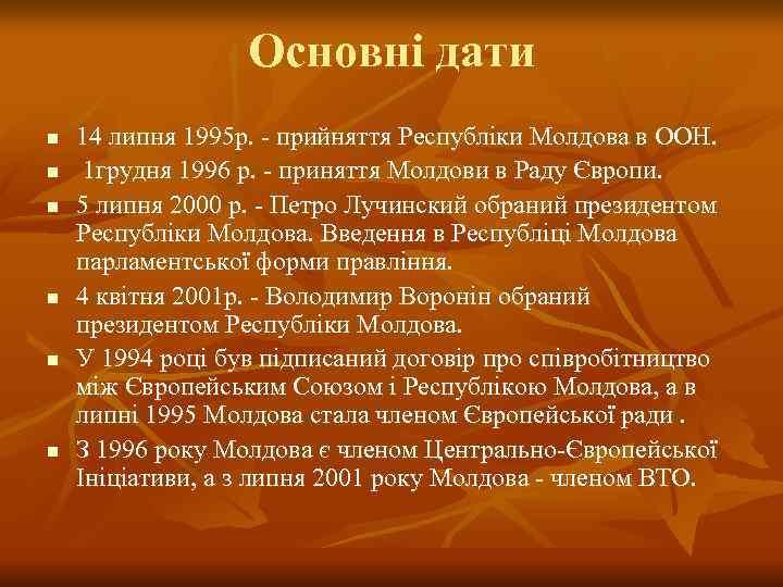 Основні дати n  14 липня 1995 р. - прийняття Республіки