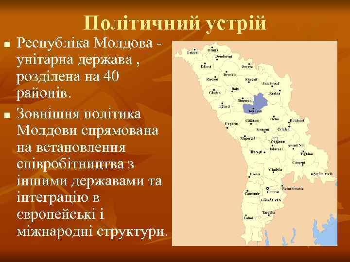 Політичний устрій n  Республіка Молдова - унітарна держава ,