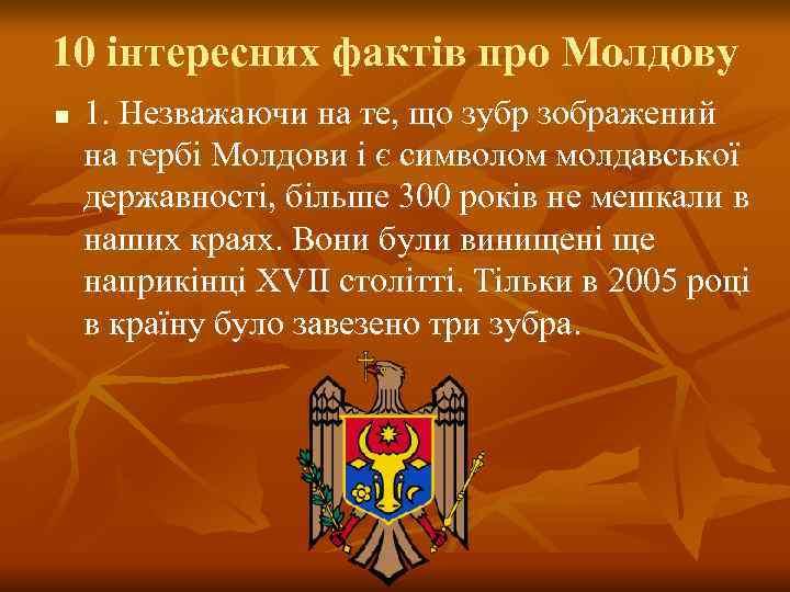10 інтересних фактів про Молдову n  1. Незважаючи на те, що зубр зображений