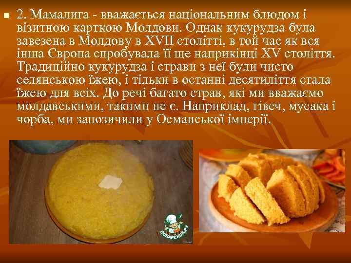 n  2. Мамалига - вважається національним блюдом і візитною карткою Молдови. Однак кукурудза