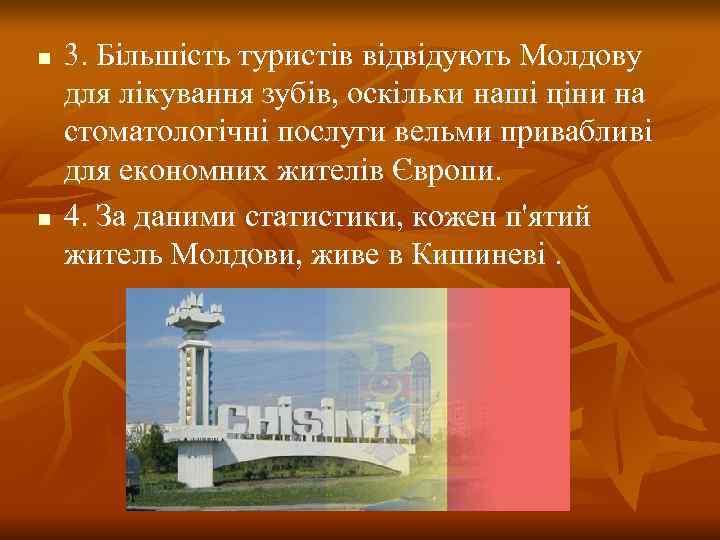 n  3. Більшість туристів відвідують Молдову для лікування зубів, оскільки наші ціни на