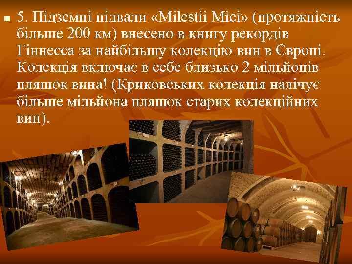 n  5. Підземні підвали «Milestii Mici» (протяжність більше 200 км) внесено в книгу