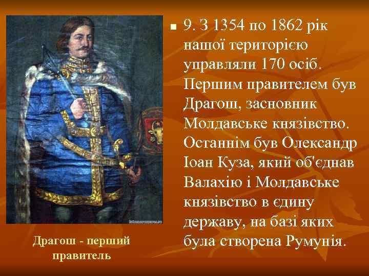 n  9. З 1354 по 1862 рік