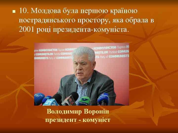 n  10. Молдова була першою країною пострадянського простору, яка обрала в 2001 році