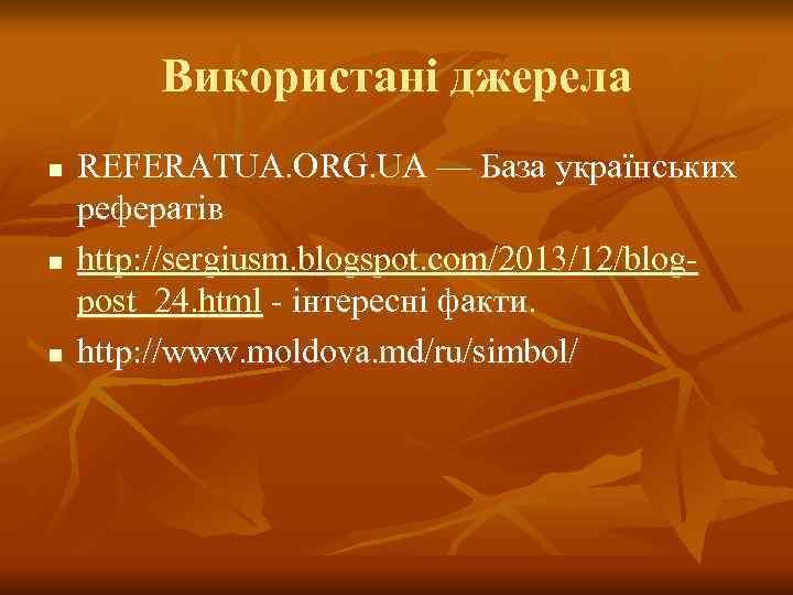 Використані джерела n  REFERATUA. ORG. UA — База українських рефератів