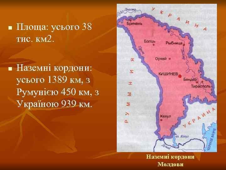 n  Площа: усього 38 тис. км 2.  n  Наземні кордони: