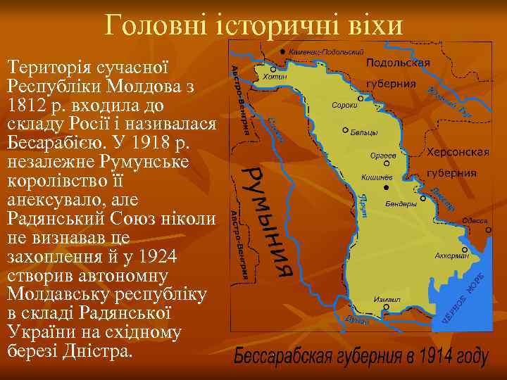 Головні історичні віхи Територія сучасної Республіки Молдова з 1812 р. входила до