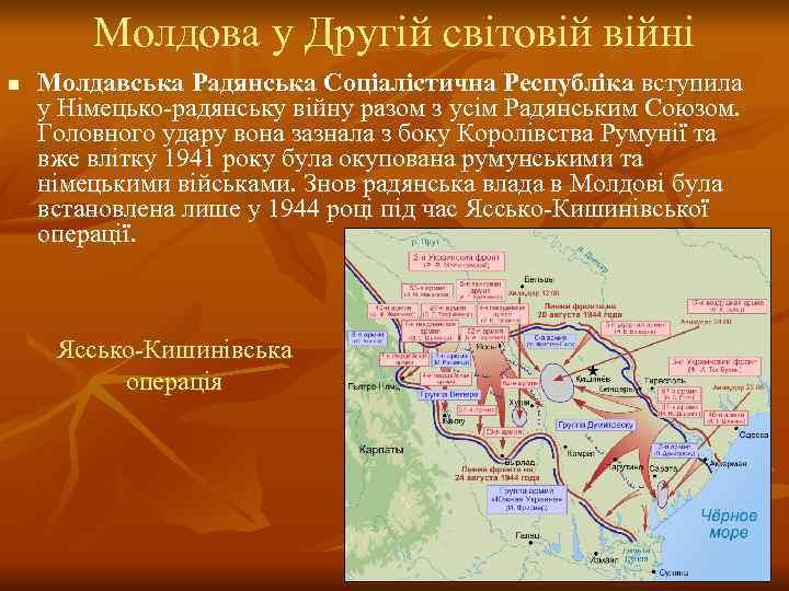 Молдова у Другій світовій війні n  Молдавська Радянська Соціалістична Республіка вступила