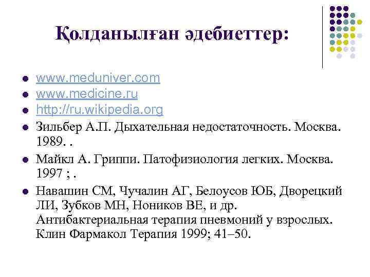 Қолданылған әдебиеттер:  l  www. meduniver. com l  www. medicine. ru