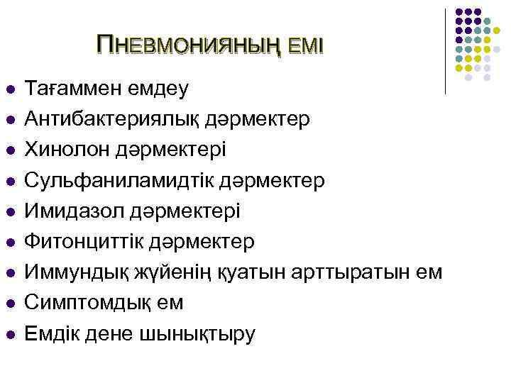ПНЕВМОНИЯНЫҢ ЕМІ l  Тағаммен емдеу l  Антибактериялық дәрмектер l