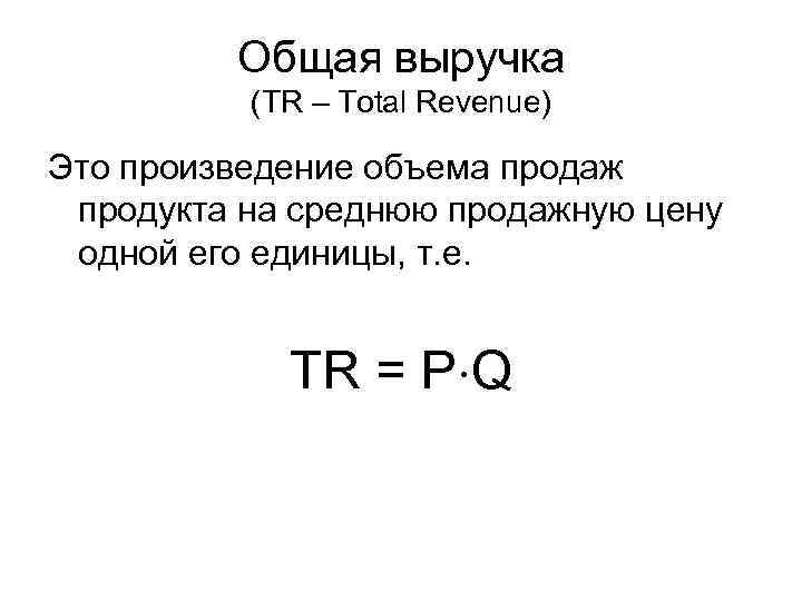 Общая выручка  (TR – Total Revenue) Это произведение объема продаж