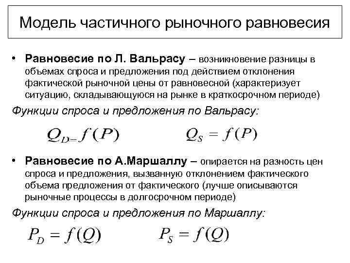 Модель частичного рыночного равновесия  • Равновесие по Л. Вальрасу – возникновение разницы