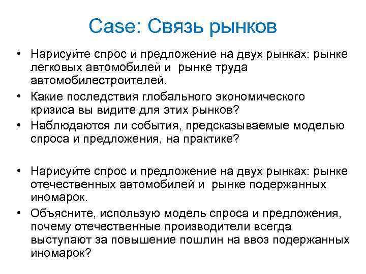 Case: Связь рынков • Нарисуйте спрос и предложение на двух рынках: рынке