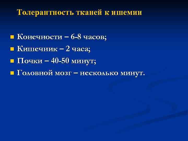 Толерантность тканей к ишемии n Конечности – 6 -8 часов; n Кишечник