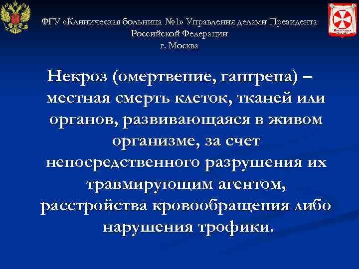 ФГУ «Клиническая больница № 1» Управления делами Президента    Российской Федерации