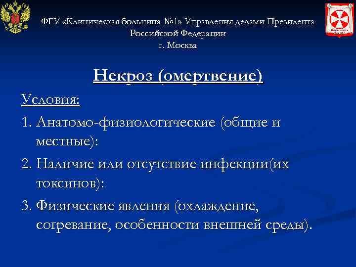 ФГУ «Клиническая больница № 1» Управления делами Президента     Российской