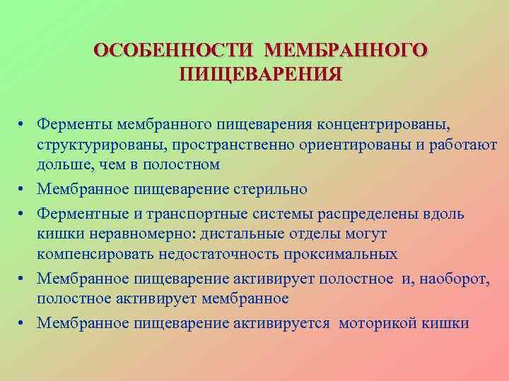 ОСОБЕННОСТИ МЕМБРАННОГО    ПИЩЕВАРЕНИЯ  • Ферменты мембранного пищеварения