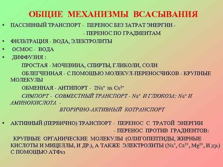 ОБЩИЕ МЕХАНИЗМЫ ВСАСЫВАНИЯ •  ПАССИВНЫЙ ТРАНСПОРТ - ПЕРЕНОС БЕЗ ЗАТРАТ