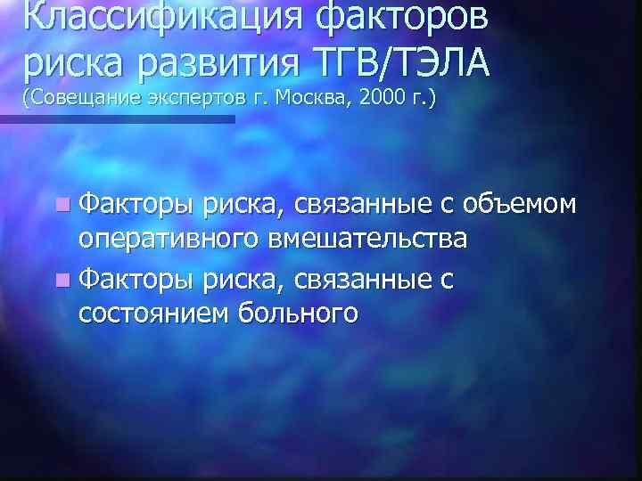 Классификация факторов риска развития ТГВ/ТЭЛА (Совещание экспертов г. Москва, 2000 г. )  n