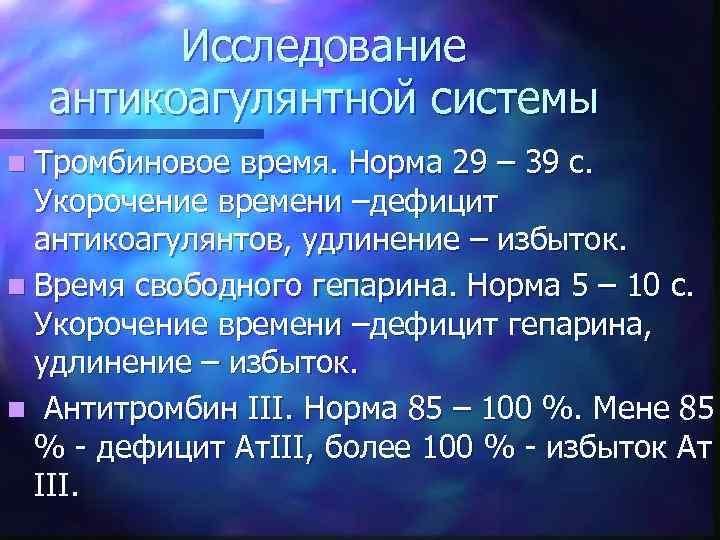 Исследование  антикоагулянтной системы n Тромбиновое время. Норма 29 – 39 с.