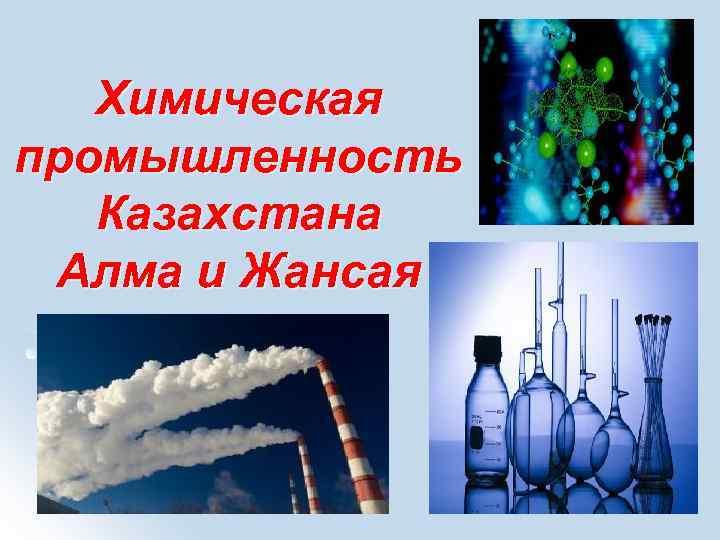 Химическая промышленность  Казахстана Алма и Жансая