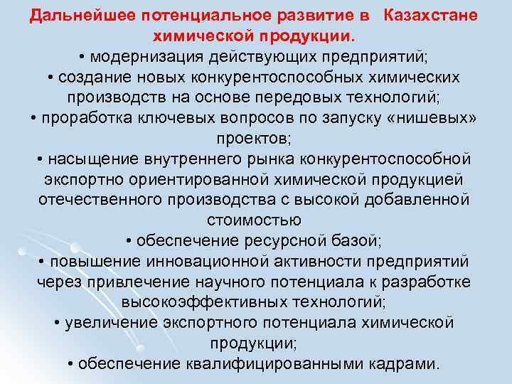 Дальнейшее потенциальное развитие в Казахстане    химической продукции.  • модернизация действующих