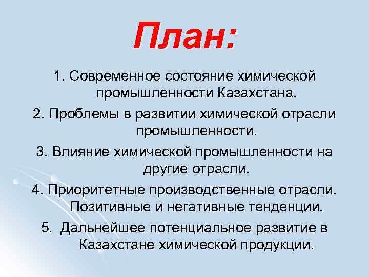 План: 1. Современное состояние химической  промышленности Казахстана. 2. Проблемы в