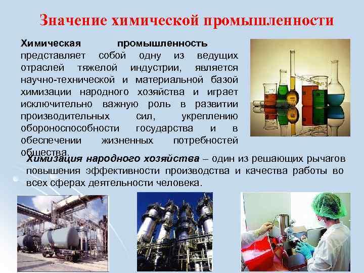 Значение химической промышленности Химическая   промышленность представляет собой одну из ведущих
