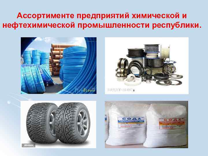 Ассортименте предприятий химической и нефтехимической промышленности республики.