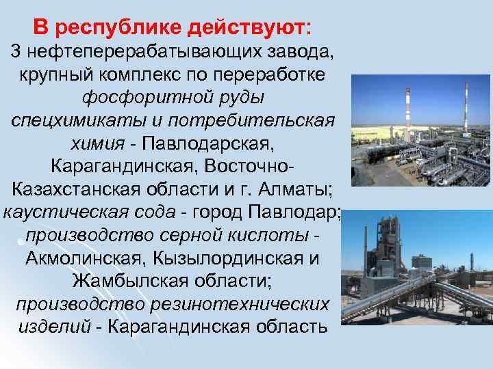 В республике действуют:  3 нефтеперерабатывающих завода,  крупный комплекс по переработке