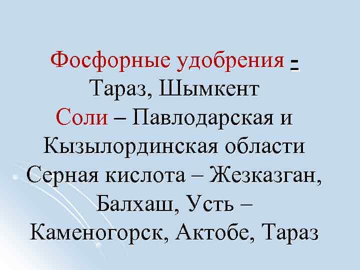 Фосфорные удобрения - Тараз, Шымкент  Соли – Павлодарская и Кызылординская области Серная