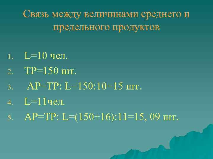 Связь между величинами среднего и   предельного продуктов 1. L=10 чел.