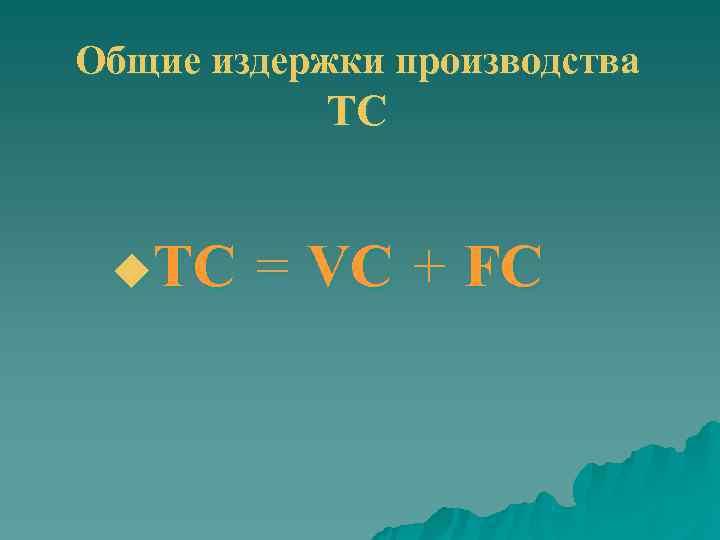 Общие издержки производства   ТС  u. ТС = VC + FC
